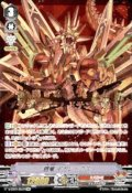 餓竜ギガレックス【SVR】{V-EB01/SV01}《たちかぜ》