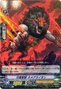 守護聖獣ネメアライオン【R】{V-EB03/024}《ゴールドパラディン》