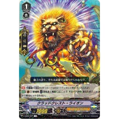 画像1: クラッドクレスト・ライオン【R】{V-EB03/027}《ゴールドパラディン》