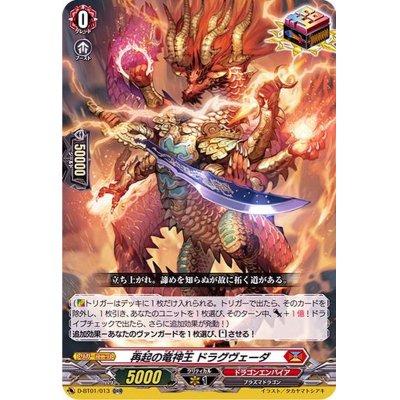 画像1: 再起の竜神王ドラグヴェーダ【ORR】{D-BT01/013}《ドラゴンエンパイア》