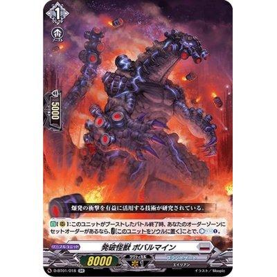 画像1: ☆SALE☆発破怪獣ボバルマイン【RR】{D-BT01/018}《ブラントゲート》