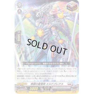 画像1: ☆SALE☆無窮の星竜帝エルドブレアス【ORR】{D-BT01/019}《ブラントゲート》