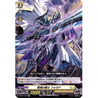画像1: ☆SALE☆戦禍の騎士フォサド【RR】{D-BT01/020}《ケテルサンクチュアリ》