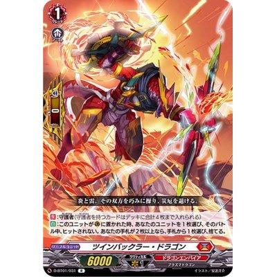 画像1: ツインバックラー・ドラゴン【R】{D-BT01/031}《ドラゴンエンパイア》