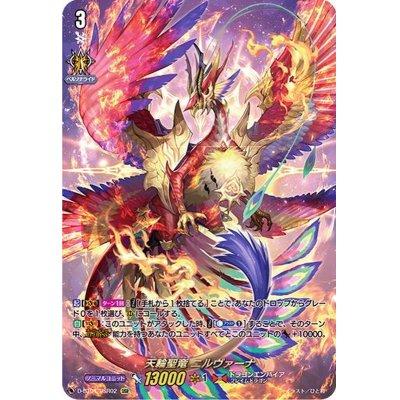 画像1: 天輪聖竜ニルヴァーナ【DSR】{D-BT01/DSR02}《ドラゴンエンパイア》