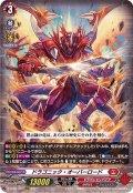 ☆SALE☆ドラゴニック・オーバーロード【RRR】{D-BT02/001}《ドラゴンエンパイア》