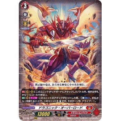 画像1: ☆SALE☆ドラゴニック・オーバーロード【RRR】{D-BT02/001}《ドラゴンエンパイア》
