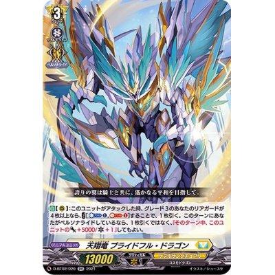 画像1: 天翔竜プライドフル・ドラゴン【RR】{D-BT02/020}《ケテルサンクチュアリ》