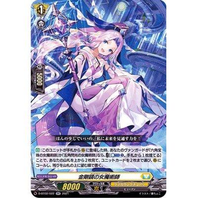 画像1: 金剛鏡の女魔術師【RR】{D-BT02/022}《ケテルサンクチュアリ》