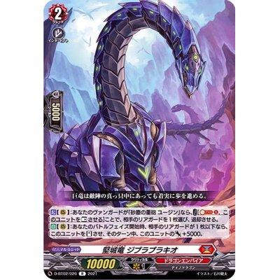 画像1: 堅城竜ジブラブラキオ【R】{D-BT02/026}《ドラゴンエンパイア》