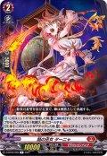 焔の巫女ターニャ【R】{D-BT02/029}《ドラゴンエンパイア》