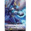 硬拳竜メタルナックラー・ドラゴン【C】{D-BT02/084}《ブラントゲート》