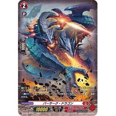 画像1: バーサーク・ドラゴン【SP】{D-BT02/SP32}《ドラゴンエンパイア》