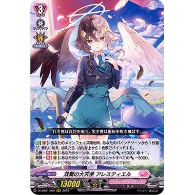 画像1: 双翼の大天使アレスティエル【RRR】{D-LBT01/002}《リリカルモナステリオ》