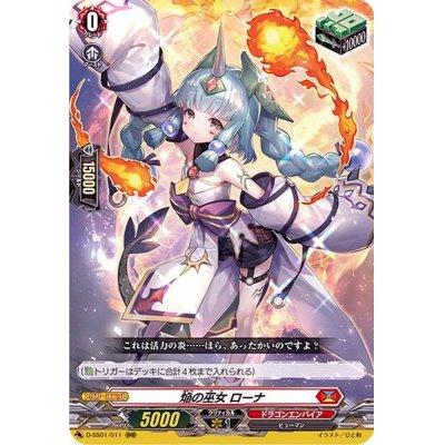 画像1: 焔の巫女ローナ【RRR】{D-SS01/011}《ドラゴンエンパイア》