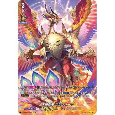 画像1: 天輪聖竜ニルヴァーナ【SP】{D-SS01/SP01}《ドラゴンエンパイア》