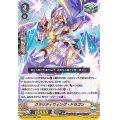 クラリティウィング・ドラゴン【RRR】{D-VS02/018}《ゴールドパラディン》