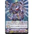 ☆SALE☆星輝兵インフィニットゼロ・ドラゴン【RRR】{D-VS02/043}《リンクジョーカー》