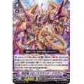 時空竜クロノスコマンド・ドラゴン【RRR】{D-VS02/057}《ギアクロニクル》