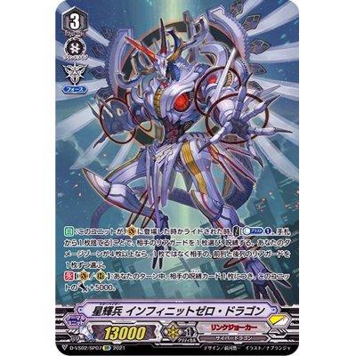 画像1: 星輝兵インフィニットゼロ・ドラゴン【SP】{D-VS02/SP07}《リンクジョーカー》