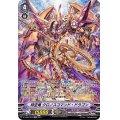 時空竜クロノスコマンド・ドラゴン【SP】{D-VS02/SP09}《ギアクロニクル》
