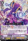 破壊神獣ヴァナルガンド【RR】{V-BT12/024}《ジェネシス》
