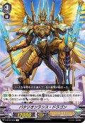 バタリオンランス・ドラゴン【R】{V-BT12/034}《ゴールドパラディン》