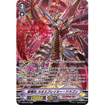 画像1: 星輝兵カオスブレイカー・ドラゴン【SP】{V-SS09/SP07}《リンクジョーカー》