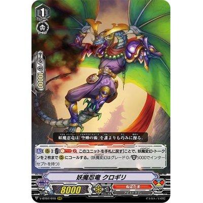 画像1: 妖魔忍竜クロギリ【RRR】{V-BT07/010}《ぬばたま》