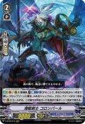 〔状態B〕海賊剣士コロンバール【RRR】{V-BT09/015}《グランブルー》