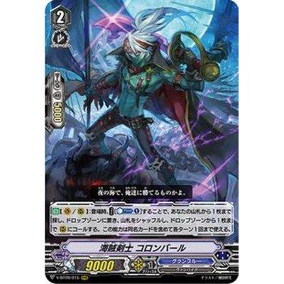 画像1: 海賊剣士コロンバール【RRR】{V-BT09/015}《グランブルー》