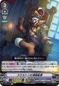 スケルトンの海賊船長【R】{V-BT09/045}《グランブルー》