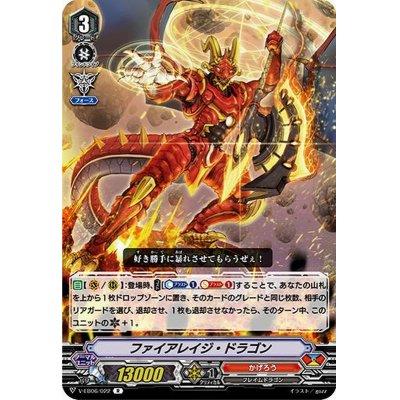 画像1: ファイアレイジ・ドラゴン【R】{V-EB06/022}《かげろう》