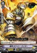 獣神ホワイト・タイガー【C】{V-EB06/038}《ノヴァグラップラー》