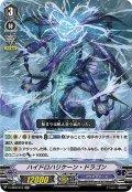 ハイドロハリケーン・ドラゴン【RR】{V-EB08/016}《アクアフォース》