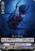 海底魔獣スケアディック【R】{V-EB08/024}《グランブルー》