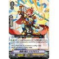 雄健の騎士クネダギウス【RR】{V-EB10/012}《ゴールドパラディン》