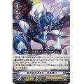 オニキスダスト・ドラゴン【RR】{V-EB12/010}《シャドウパラディン》