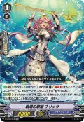 〔状態B〕戦場の歌姫ネリッサ【RR】{V-EB12/018}《アクアフォース》