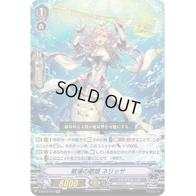 画像1: 〔状態B〕戦場の歌姫ネリッサ【RR】{V-EB12/018}《アクアフォース》