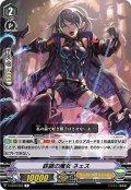 鉄鎖の魔女ネェス【R】{V-EB12/020}《シャドウパラディン》