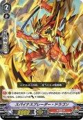 スパイナスブレーダー・ドラゴン【R】{V-EB12/026}《なるかみ》