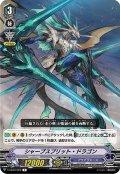 シャープスプリット・ドラゴン【R】{V-EB12/029}《アクアフォース》