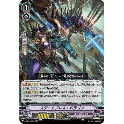 画像1: スチームブレス・ドラゴン【RRR】{V-EB14/007}《ギアクロニクル》
