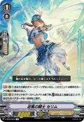 逆風の騎士セリム【R】{V-EB14/023}《ロイヤルパラディン》