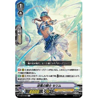 画像1: 逆風の騎士セリム【R】{V-EB14/023}《ロイヤルパラディン》