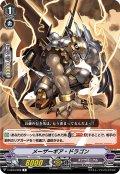 メーザーギア・ドラゴン【R】{V-EB14/028}《ギアクロニクル》