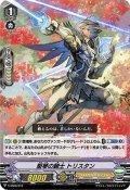 竪琴の騎士 トリスタン【SDS】{V-SS06/010}《ロイヤルパラディン》