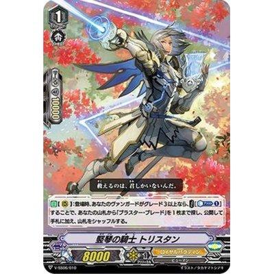画像1: 竪琴の騎士トリスタン【SDS】{V-SS06/010}《ロイヤルパラディン》